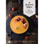 甜素烘焙實驗室 : Vegan的創意純素蛋糕 - Tian su hong bei shi yan shi