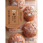 大師解構再升級! 77款網路人氣&名店經典麵包全書 = Popular bread - Da shi jie gou zai sheng ji! 77 kuan wang lu ren qi & ming dian jing dian mian bao quan shu