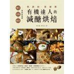 無澱粉・享健康 : 有機達人的減醣烘焙 - Wu dian fen, xiang jian kang