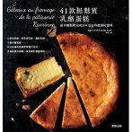 41款無麩質乳酪蛋糕 : 兩步驟輕鬆完成日本名店的濃郁好滋味 = Gâteaux au fromage de la pâtisserie Kaorinne - 41 kuan wu fu zhi ru lao dan gao