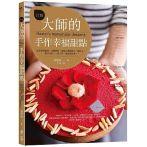 訂製大師的手作幸福甜點 : 從基礎到創意, 各種餅乾, 蛋糕&塔派技巧一應俱全・配方完美・一試上手, 保證零浪費! = Master's homemade desserts - Ding zhi da shi de shou zuo xing fu tian dian