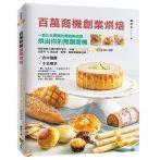 百萬商機創業烘焙 : 一堂扎扎實實的實戰烘焙課, 烘出你的無限商機 - Bai wan shang ji chuang ye hong bei