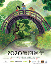 summer stride poster chinese