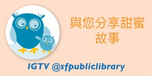 Storytime Owl and SFPublicLibrary Social Media handle @sfpubliclibrary