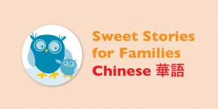 Sweet Stories for Families Chinese 華語