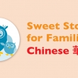 Storytime: Sweet Stories for Families Bilingual  華語/English