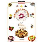 中国人最爱吃的120种糕点 - Zhongguo ren zui ai chi de 120 zhong gao dian