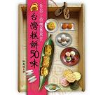 台灣糕餅50味 : 舌尖上的懷舊旅行 - Taiwan gao bing 50 wei