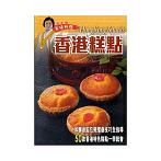香港糕点 : 蔡潔儀百味料理 = Hong Kong snacks - Xianggang gao dian