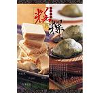古早味的糕與粿 - Gu zao wei de gao yu guo