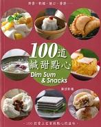100道鹹甜點心 = Dim sum & snacks - 100 dao xian tian dian xin